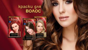 Краски для волос VISAGE